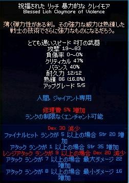 ちょっきん ~ mabinogi_2010_01_18_003