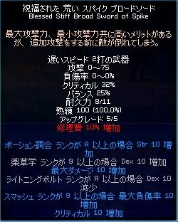 ちょっきん ~ mabinogi_2010_01_18_008