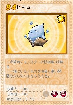 MapleStory 2012-06-02 14-18-08-033