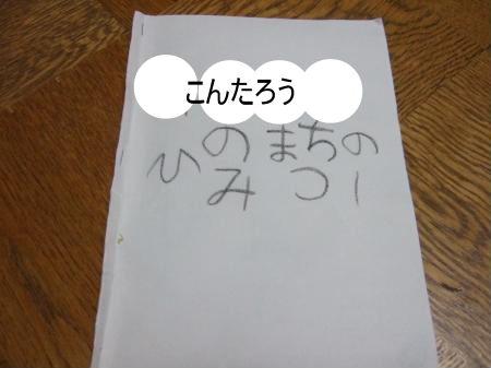 1106020021_convert_20110604010130.jpg