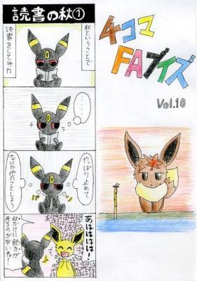 4コマFAブイズ Vol.10(1)