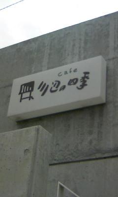2009.10.26.ランチ3
