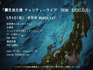 20110504遠田イベント