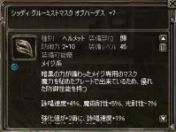 グルミマスク7