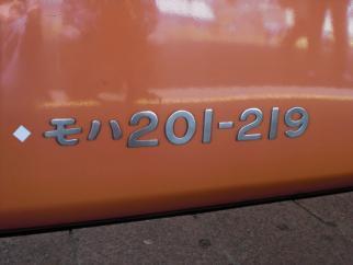 モハ201-219