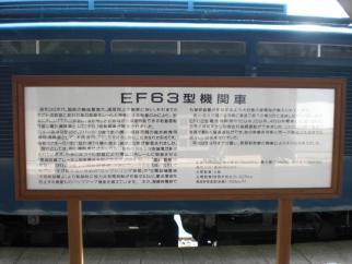 EF63説明