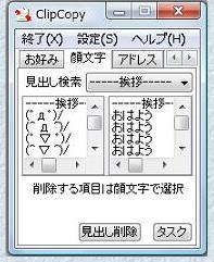 顔文字も登録可能で、幅広く使える