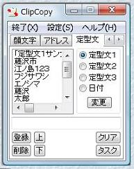 ClipCopy03.jpg