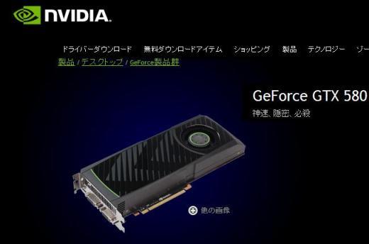 GeForceGTX580.jpg