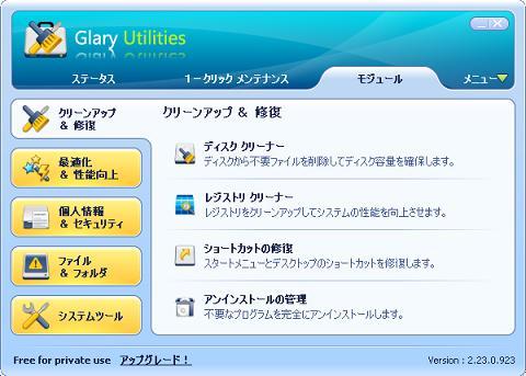 Glary_Utilities_01.jpg