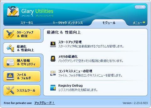 Glary_Utilities_02.jpg