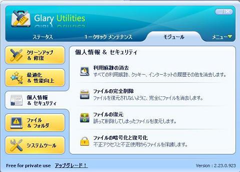 Glary_Utilities_03.jpg