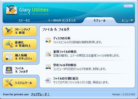 Glary_Utilities_04.jpg