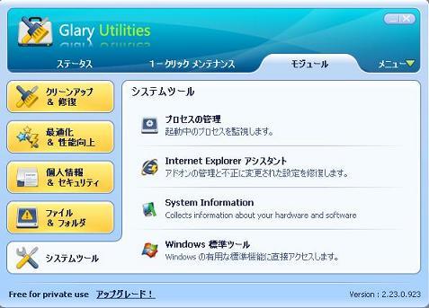 Glary_Utilities_05.jpg