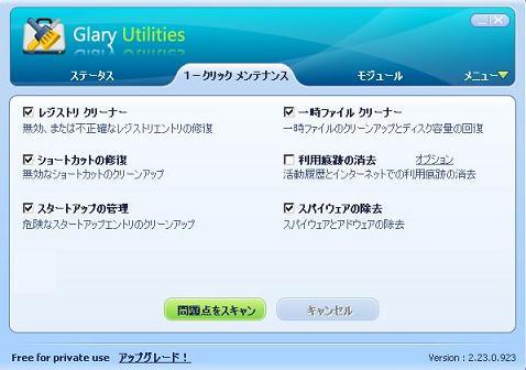 Glary_Utilities_07.jpg