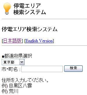 denryo_2011_314.jpg