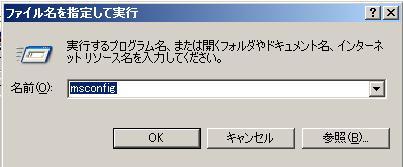 msconfigDivx.jpg