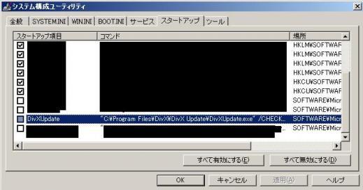 msconfigDivx0.jpg