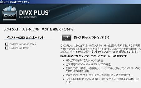 DivX_updateアンインストール法