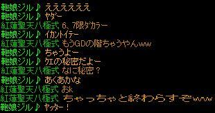 RedStone 12.09.07[02]