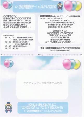 4・25世界髄膜炎デーinJAPAN