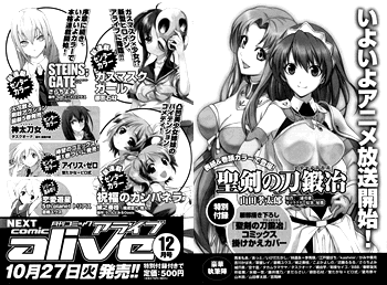 コミックアライブ2009年11月号 次号予告ページ