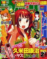 別冊少年マガジン2009年11月号(創刊2号) 表紙