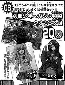 別冊少年マガジン2009年11月号(創刊2号) クオカード