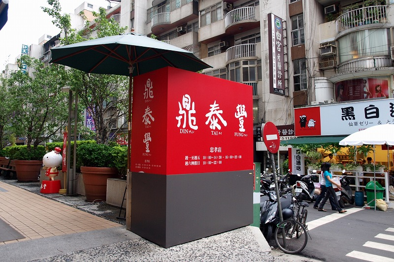 ■ ひさしぶりの台湾