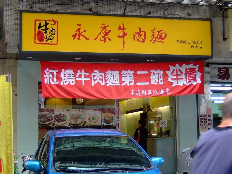■ 永康牛肉麺 台北