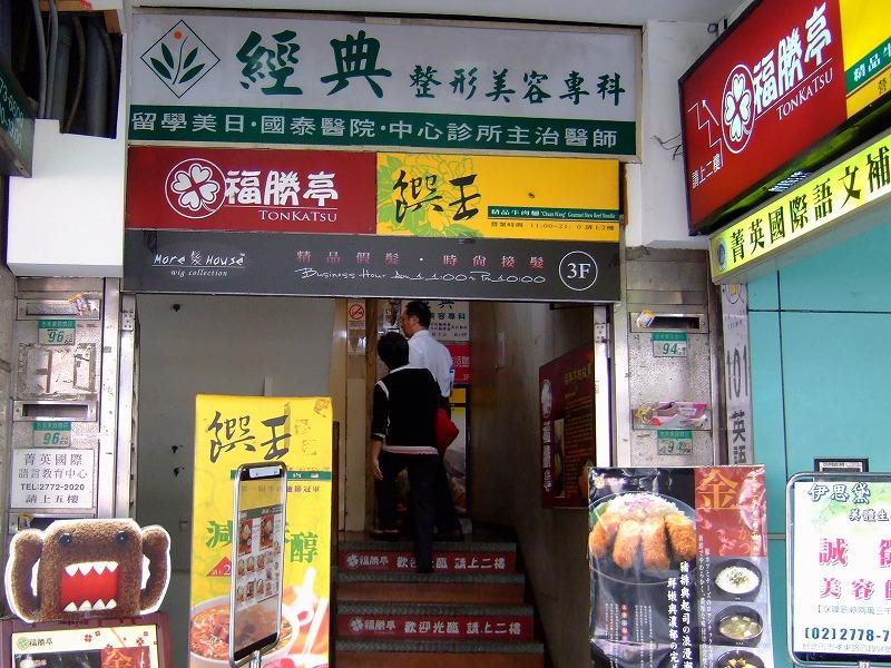 ■ 饌王精品牛肉麺 台北