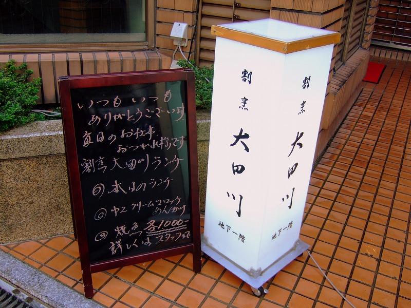 ■ 割烹 大田川 大阪・北新地