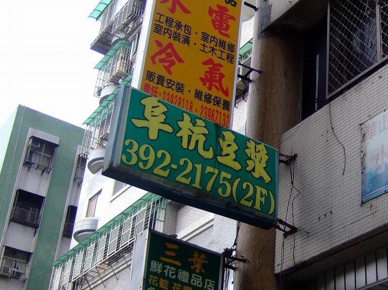■ 阜杭豆漿店 朝食屋 台北