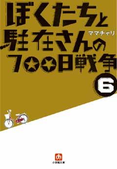 bokuchu-6.jpg