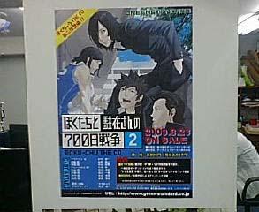 bokuchu-poster.jpg