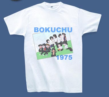 ぼくちゅうTシャツ