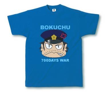 bokuchu-tb.jpg