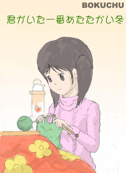 ぼくちゅう和美
