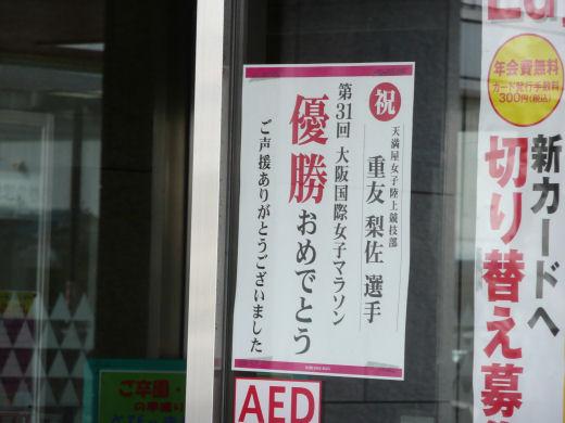 okayamanakawardtenmayahappytownharaoshima120202-5.jpg