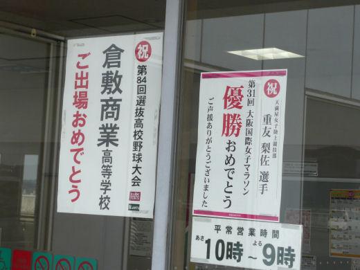 okayamanakawardtenmayahappytownharaoshima120202-6.jpg