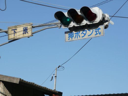 takahashicitynariwashimoharasignal111116-1.jpg