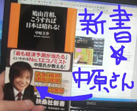 鳩山首相、こうすれば日本は晴れる! :中原 圭介 (著)