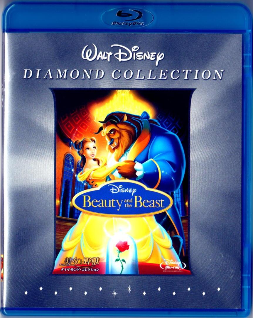 Blu Rayソフト評価blog 美女と野獣 ダイヤモンド コレクション