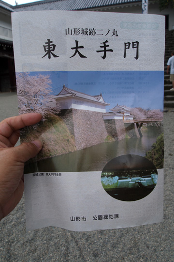 20090813_yamagata_castle-12.jpg