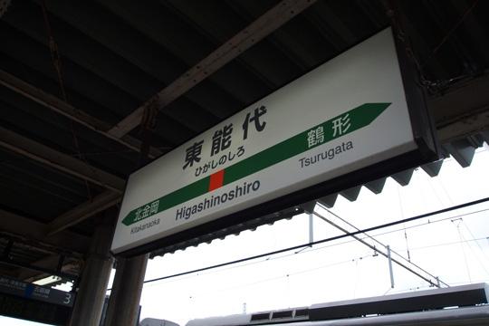 20090814_higashi_noshiro-01.jpg