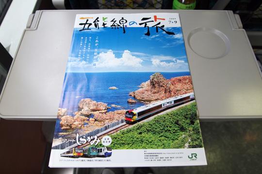 20090814_shirakami3-02.jpg