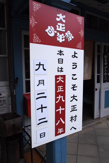 20090922_akechi_taisho-01.jpg