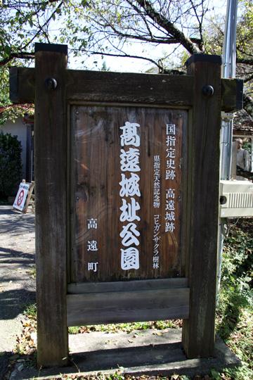 20091011_takato_castle-02.jpg