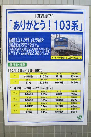 20091018_senseki_line-01.jpg