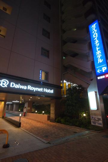 20110503_roynet_hotel-01.jpg